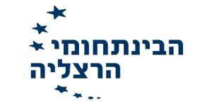 לוגו המרכז הבינתחומי הרצליה